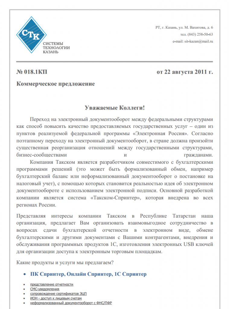 коммерческое предложение на техническое обслуживание системы видеонаблюдение